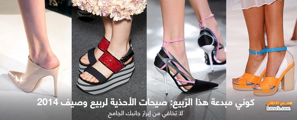 الأحذية 2014أحذية hmseh-3d5bc90cc2.jpg
