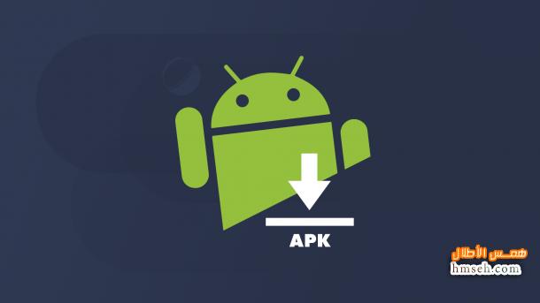"""apk"" hmseh-7ee4710d3e.png"
