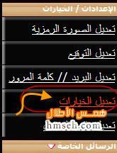 المواضيع hmseh-837057e625.jpg
