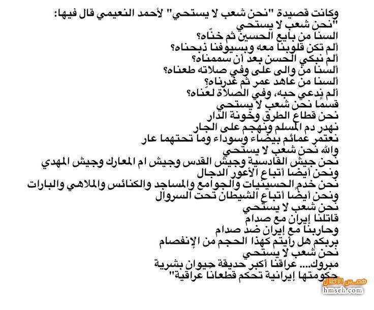 .للشاعر العراقي hmseh-bd76016b43.jpg