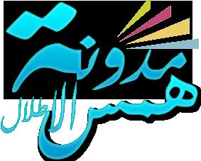 مدونة همس الأطلال